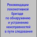 Рекомендации локомотивной бригаде № 671р icon