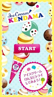 31 アイスクリームけん玉のおすすめ画像1