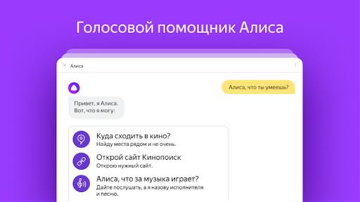 Yandex 7.71 screenshots 10