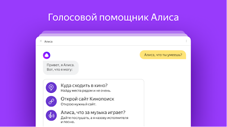 Yandex APK screenshot thumbnail 2