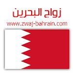 زواج البحرين Zwaj-Bahrain v 1.1.9