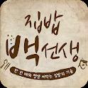 집밥 백선생 요리 레시피 - 백주부 백종원의 맛있는 TV 방송 요리 icon