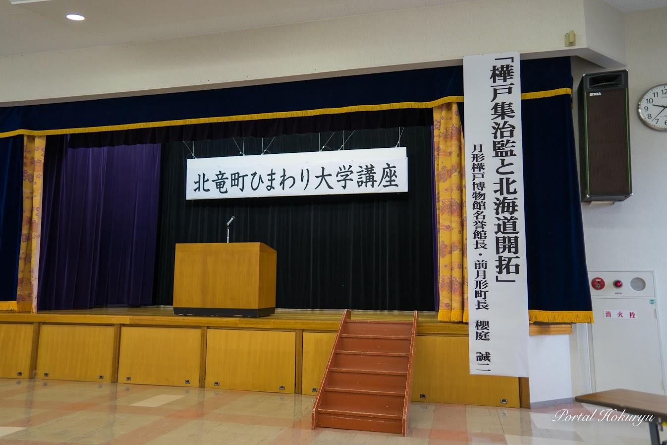 北竜町高齢者大学・ひまわり大学
