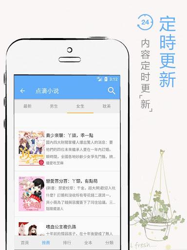 免費小說大全-追書神器-免費電子書-txt閱讀器-點滴小說 screenshot 3