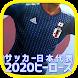 サッカー日本代表2020ヒーローズ - Androidアプリ