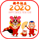 Download 2020 Chinese New Year Wishes For PC Windows and Mac 1.2