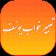 تعبیر خواب یوسف کامل و جامع | فارسی | Tabir Khab Download for PC Windows 10/8/7