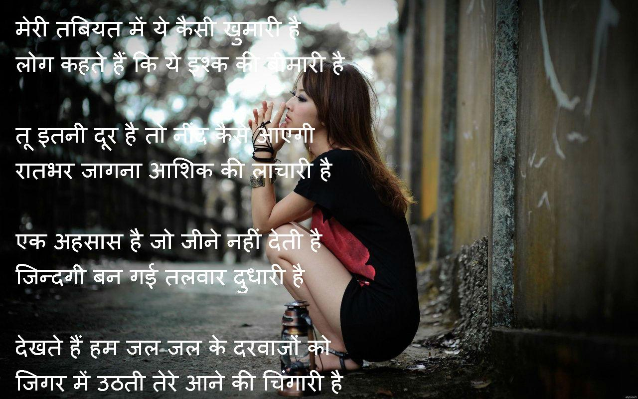 Wallpaper download love shayri - Love Shayari Screenshot