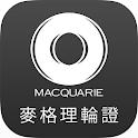 麥格理輪證 icon