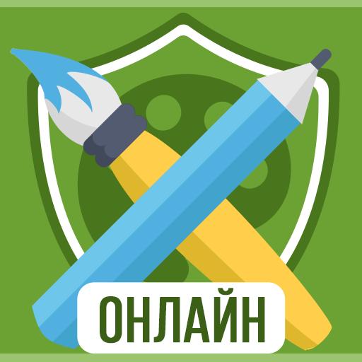 Дуэль Художников - Игра по сети - Онлайн на двоих