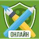 Дуэль Художников - Онлайн игры по сети Download on Windows