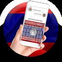 Laos Flag Keyboard - Elegant Themes APK