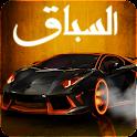 السباق - لعبة عربيات السرعة icon