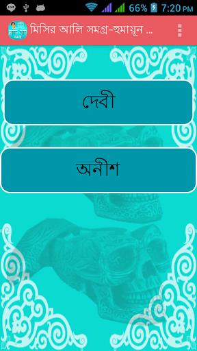 মিসির আলি সমগ্র