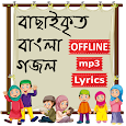 ইসলামিক গজল অডিও অফলাইন - Islamic gojol bangla mp3