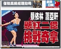 Jolin Tsai Elva Hsiao Offer Bounty