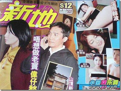 More Sunday magazine jolie tsai, rainie yang, kelly chen naked photo scandal