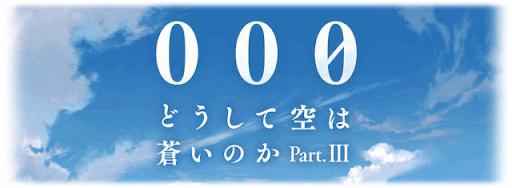 000(トリプルゼロ)