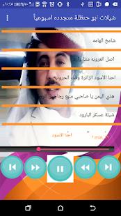 شيلات ابو حنظلة متجدده اسبوعياً بدون نت - náhled