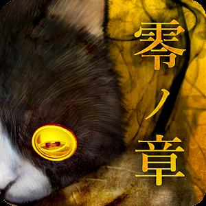 脱出ゲーム:呪巣 -零-