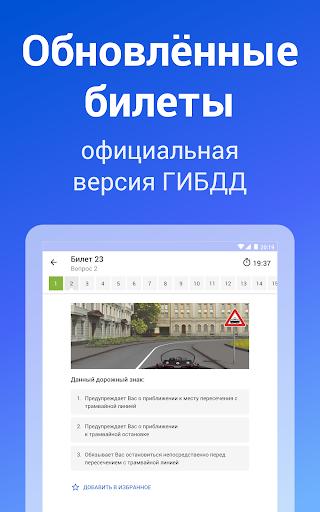 Билеты ПДД 2020 и Экзамен ПДД онлайн правила ПДД screenshot 16