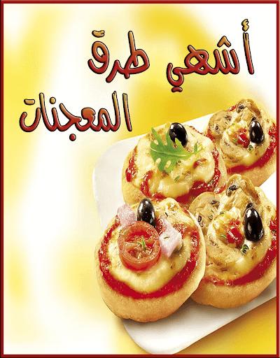 وصفات خبز و فطائر معجنات عربية