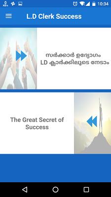 LD Clerk Success - screenshot