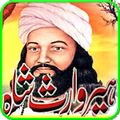 Waris Shah Poetry Collection.