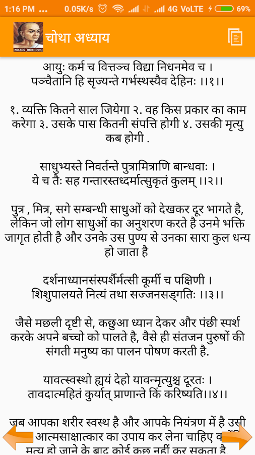 Screenshots of Chanakya Niti (Hindi-English) for iPhone