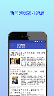 華文News- screenshot thumbnail