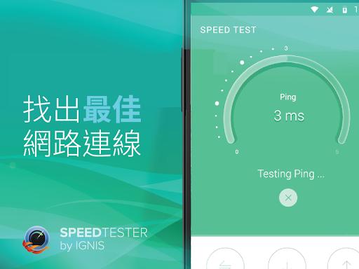 速度測試 - 網路 無線網路 行動網路