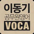[이동기] 공무원 영어 VOCA 최빈출 어휘 3000 apk