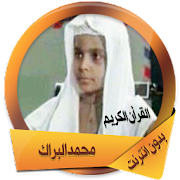 محمد البراك القرأن بدون نت