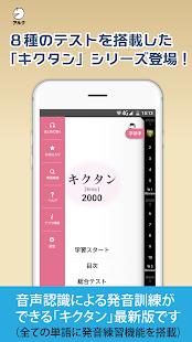 キクタン [Entry] 2000 (発音練習機能つき) ~聞いて覚えるコーパス英単語~ - náhled
