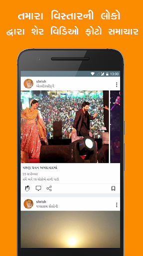 Khidki- Gujarati local news, video, nearby people 4.31 screenshots 1