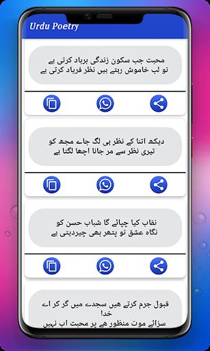 Urdu Shayari - Urdu Quotes screenshots 3
