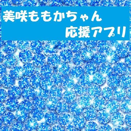 美咲ももかちゃん 応援アプリ