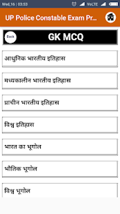 Download UP Police Constable Exam Preparation For PC Windows and Mac apk screenshot 6
