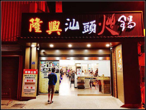 隆興汕頭火鍋