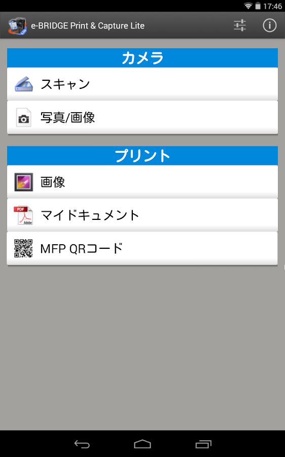 android 印刷 pdf 両面印刷