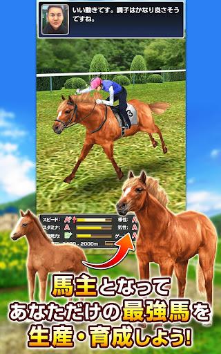 ダービーインパクト【無料競馬ゲーム・育成シミュレーション】 2.6.0 screenshots 2