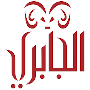 مواشي الجابري Al jabri Livestock