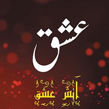 Jamal E Yaar - Urdu Ghazals Collection Download on Windows