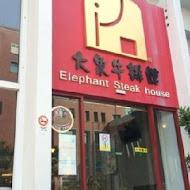 大象牛排館