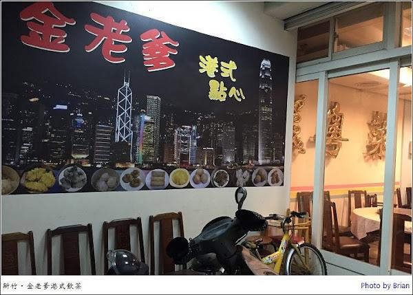 金老爹港式飲茶(光復店)