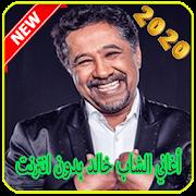 أغاني الشاب خالد بدون انترنت chaba kalad