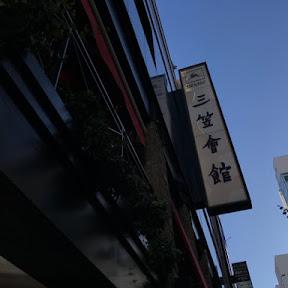 【日本カレー紀行】1925年創業の銀座の名店で味わう最高の骨付きチキンカレーとは? / 東京・銀座の「三笠会館」