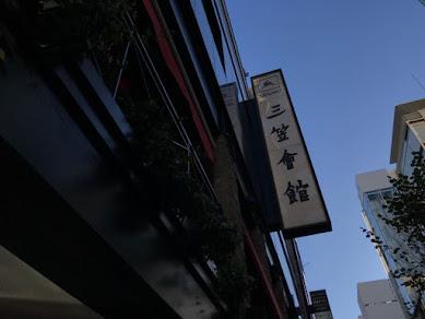鶏の唐揚げの元祖はココ!東京・銀座が誇る老舗の名店「三笠会館」で味わう最高の鶏の唐揚げとは?