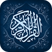 Holy Quran (read and reading)