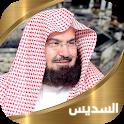 القران الكريم - عبد الرحمن السديس icon